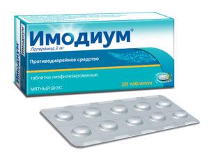 Имодиум