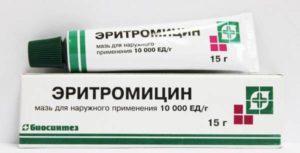 Мазь эритромициновая