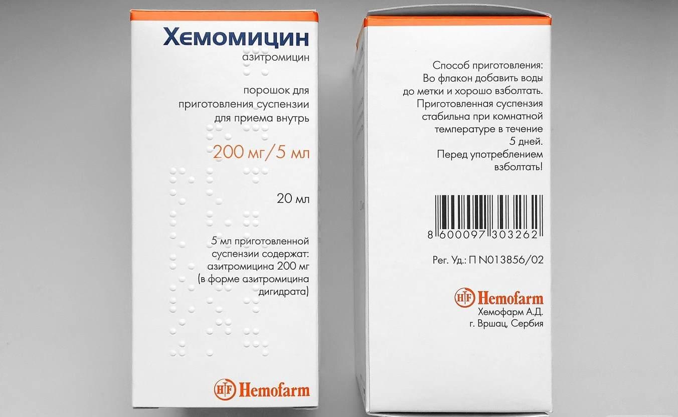 Суспензия Хемомицин для детей — отзывы мам и инструкция по применению, цена и аналоги препарата