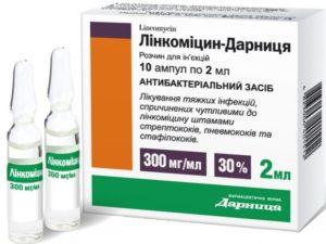 Линкомицин ампулы