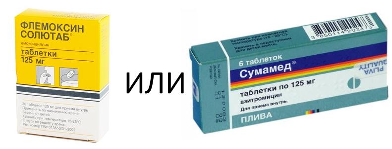 Флемоксин или суммамед
