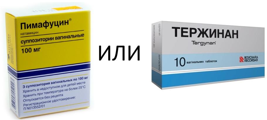 Пимафуцин или Тержинан