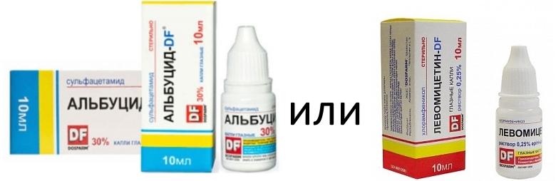 Альбуцид или Левомицетин