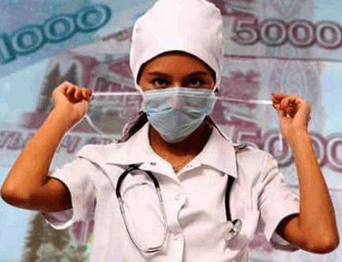 Министр здравоохранения объявила месячный доход медперсонала в РФ